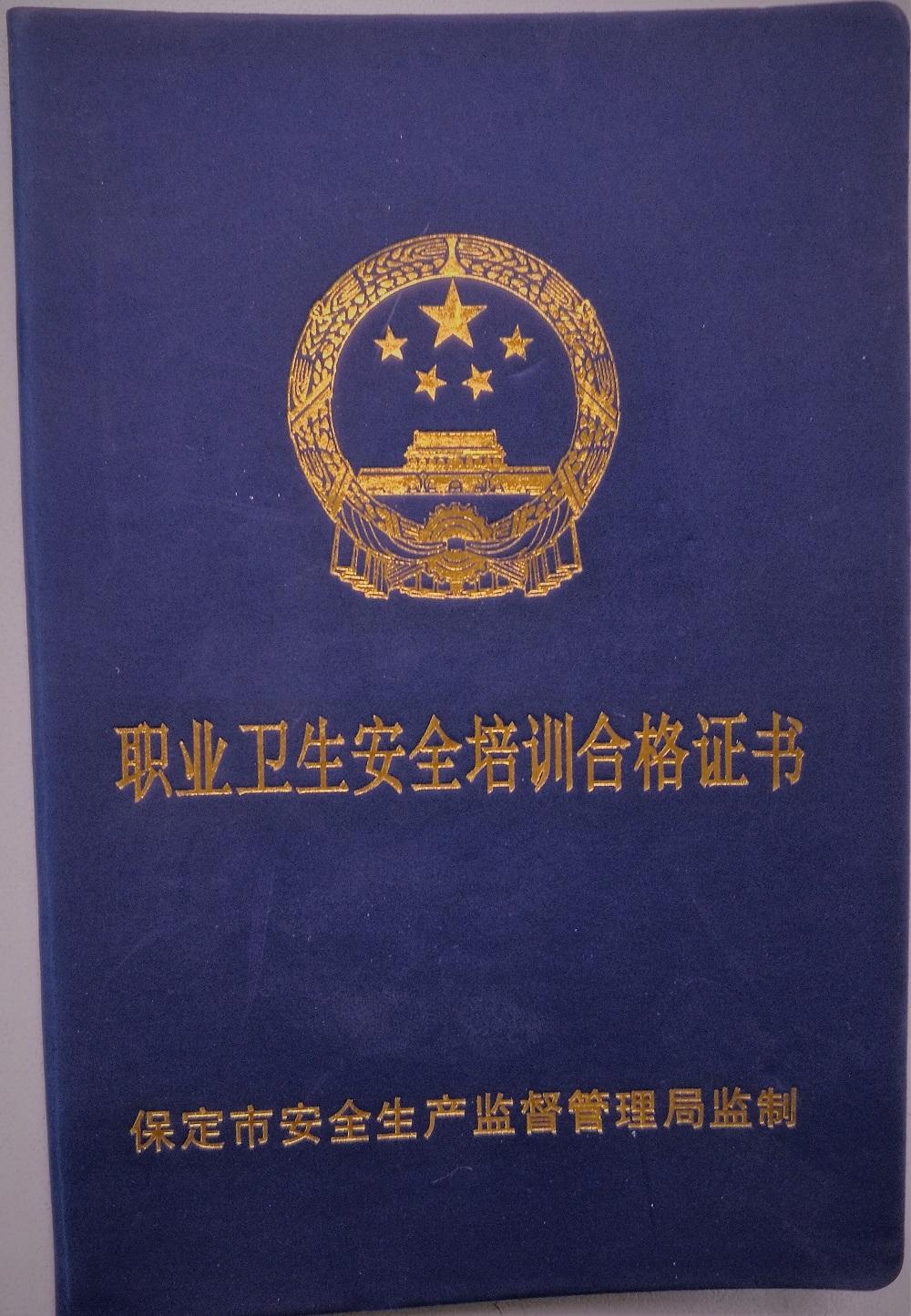 职业卫生安全培训合格证书